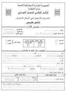 La bureaucratie est consciemment entretenue en Algérie. dans 1. AU JOUR LE JOUR cnrc_01-215x300